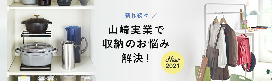 【B】山崎実業NEW2021