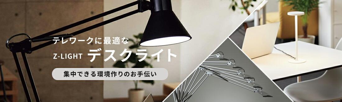 【B】テレワークに最適なデスクライト