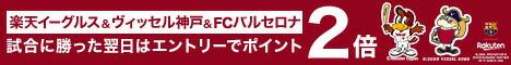 【B】イーグルス・ヴィッセル勝利でポイントアップ