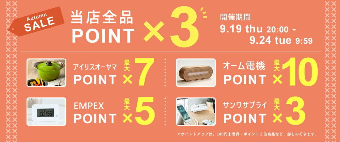 【B】セール