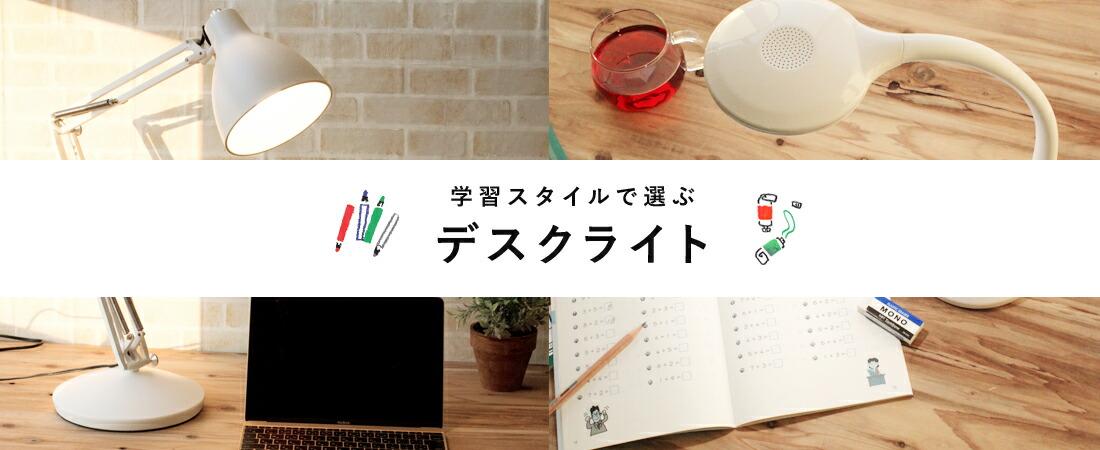 【B】学習スタイルで選ぶデスクライト