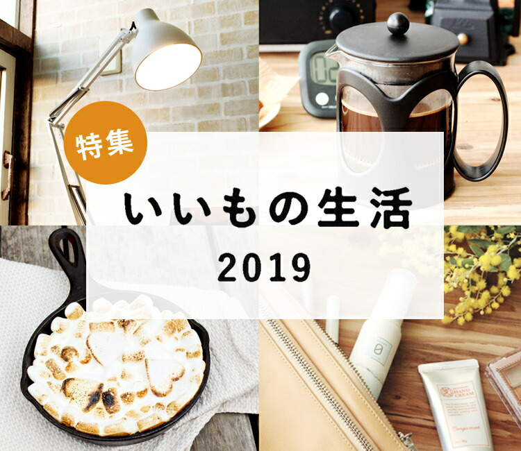 【B】いいもの生活2019
