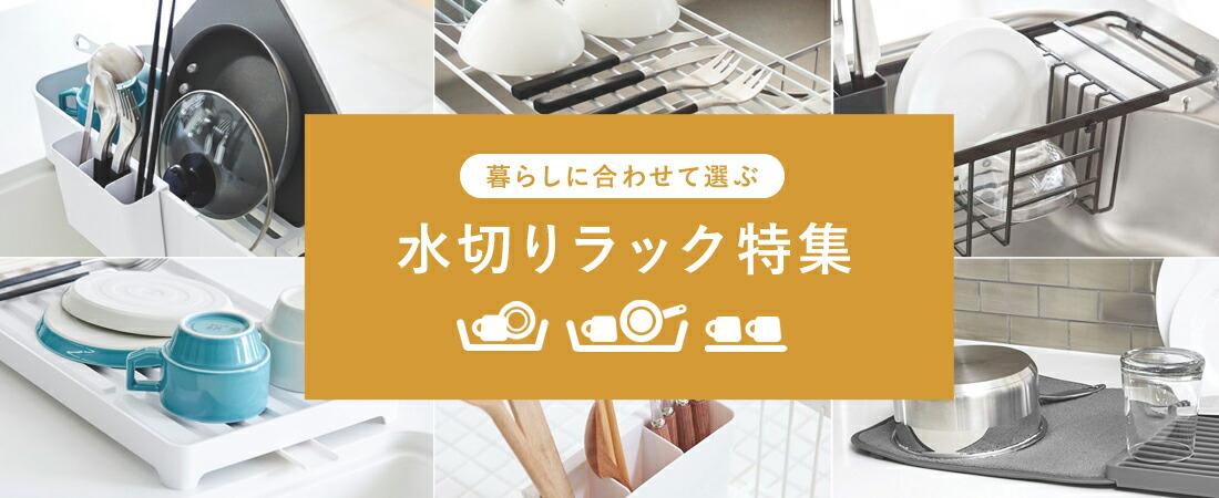 【B】水切りラック特集