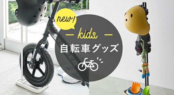 山崎実業 自転車アイテム