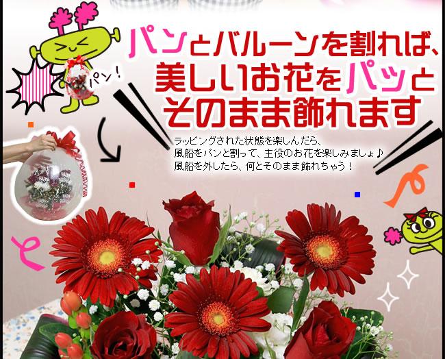 パンとバルーンを割れば美しいお花をぱっとそのまま飾れます