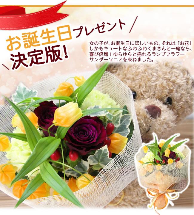 女の子へのお誕生日プレゼント決定版!女の子が、お誕生日にほしいもの、 それは「お花」。しかもキュートなふわふわくまさんと一緒なら、喜び倍増!花言葉は「永遠の幸福」紫カーネーション・ムーンダストを使った美しいブーケです。