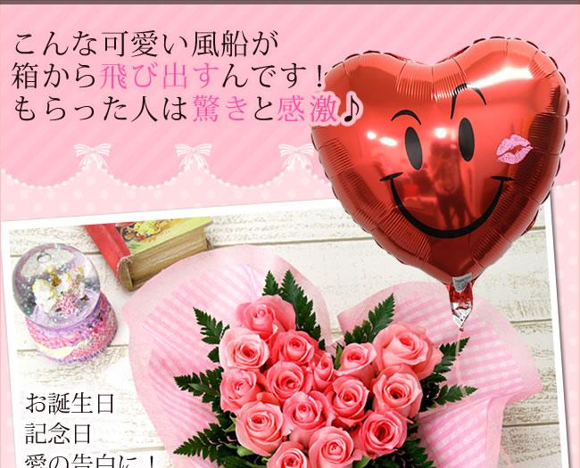 こんな可愛い風船が箱から飛び出すんです!もらった人は驚きと感激♪ お誕生日 記念日 愛の告白に!
