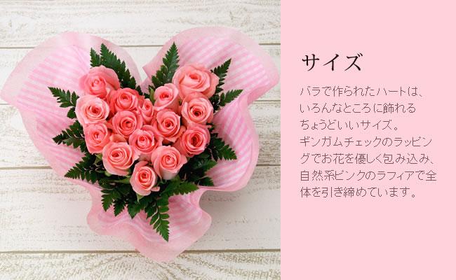 バラで作られたハートは、いろんなところに飾れるちょうどいいサイズ。ギンガムチェックのラッピングでお花を優しく包み込み、自然系ピンクのラフィアで全体を引き締めています。
