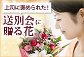 歓送迎会に贈る花