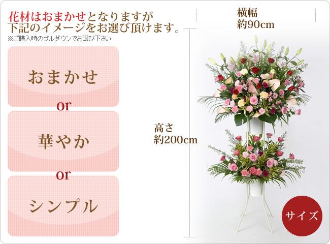 花材はおまかせとなりますが下記のイメージをお選び頂けます。