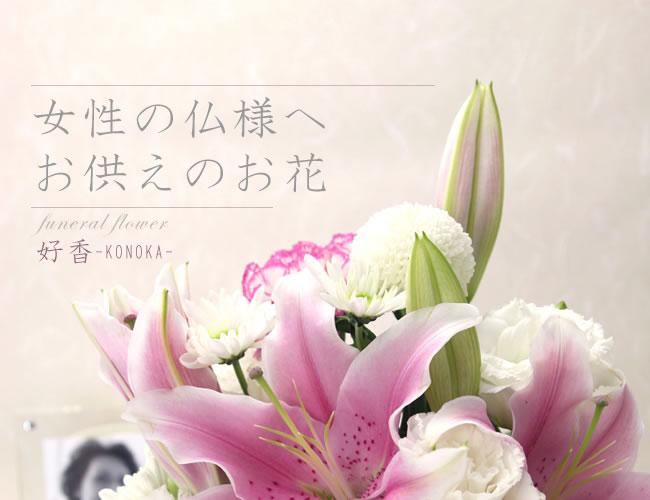 女性の仏様へお供えのお花 好香-KONOKA-