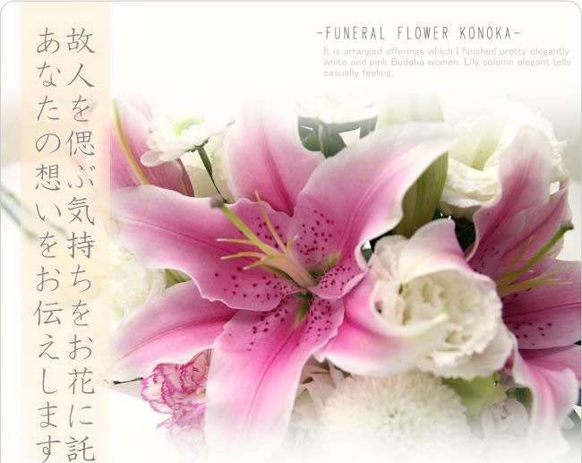 故人を偲ぶ気持ちをお花に託してあなたの想いをお伝えします
