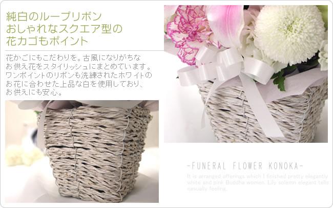 純白のループリボンおしゃれなスクエア型の花カゴもポイント 花かごにもこだわりを。古風になりがちなお供え花をスタイリッシュにまとめています。ワンポイントのリボンも洗練されたホワイトのお花に合わせた上品な白を使用しており、お供えにも安心。