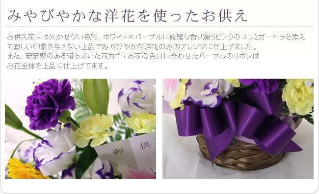 みやびやかな洋花を使ったお供え お供え花には欠かせない色彩、ホワイト×パープルに優雅な香り漂うピンクのユリとガーベラを添えて寂しい印象を与えない上品でみやびやかな洋花のみのアレンジに仕上げました。また、安定感のある落ち着いた花カゴにお花の色目に合わせたパープルのリボンはお花全体を上品に仕上げてます。