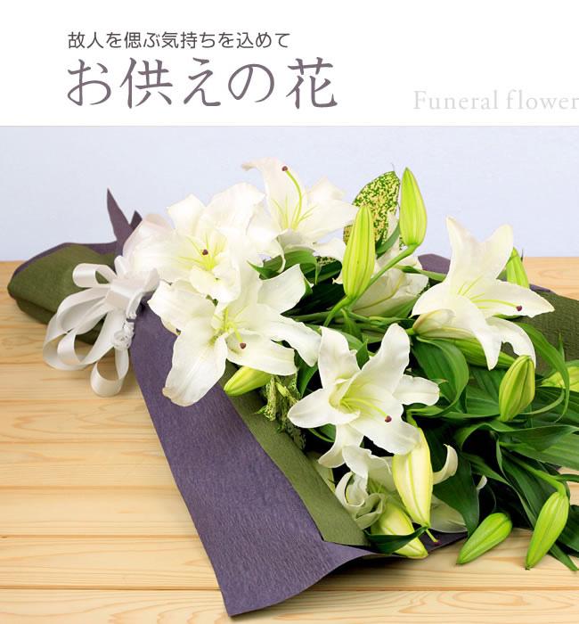 送料無料 故人を偲ぶ気持ちを込めて お供えの花