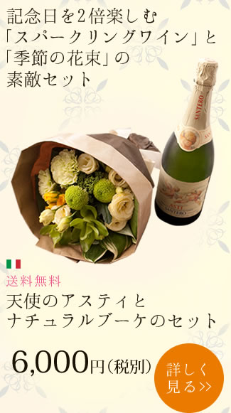 記念日を2倍楽しむ「スパークリングワイン」と「季節の花束」の素敵セット