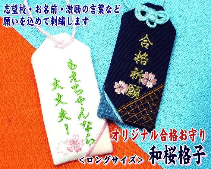 ロングサイズ・オリジナル合格お守り 『和桜格子』
