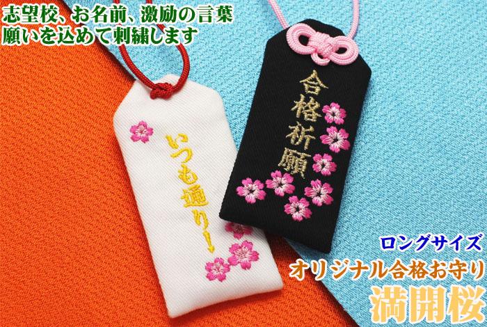 ロングサイズ・オリジナル合格お守り 『満開桜』