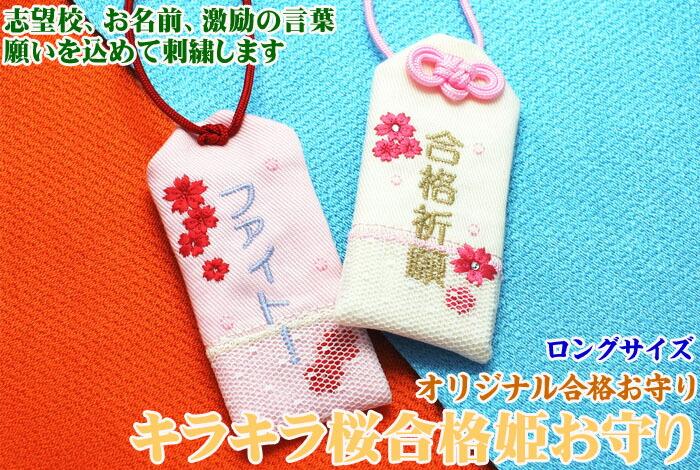 ロングサイズ・オリジナル合格お守り 『キラキラ桜合格姫お守り』