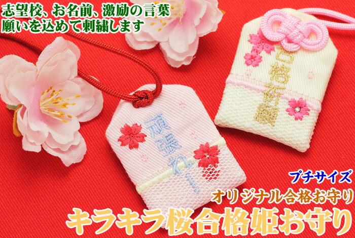 【プチサイズ】オリジナル合格お守り『キラキラ桜合格姫お守り』