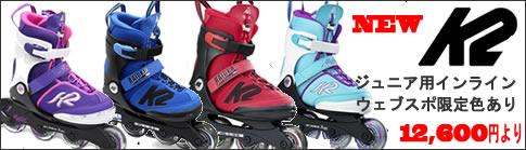 K2 ケーツー キッズ インラインスケート ジュニア・子供用