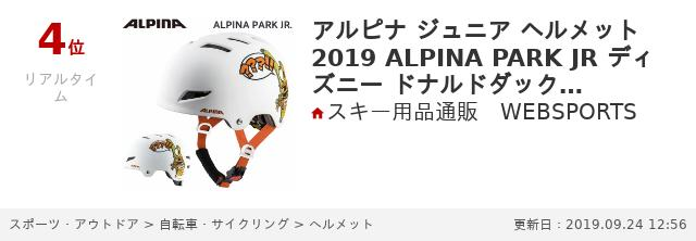 Alpina Park jr Disney