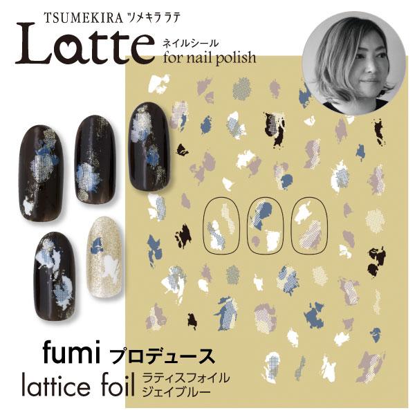人気ネイリスト Fumi プロデュース lattice foil