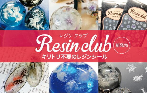 ハンドメイド用品ResinClub(レジンクラブ)