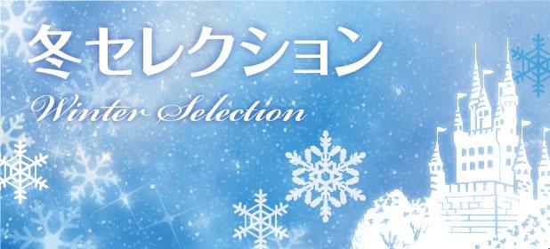 冬セレクション