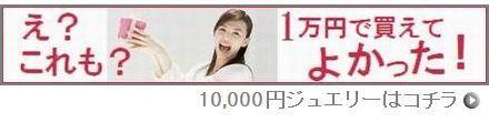 10,000円ジュエリー