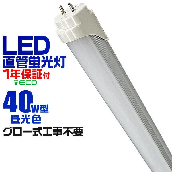 LED蛍光灯