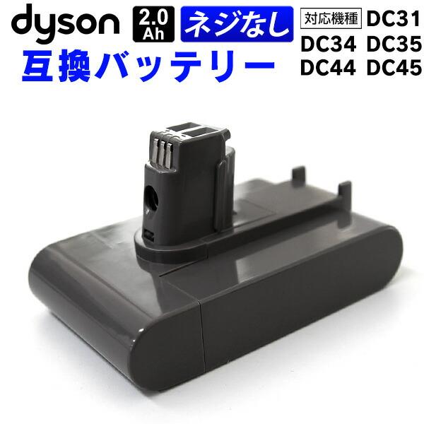 ダイソン 掃除機 バッテリー