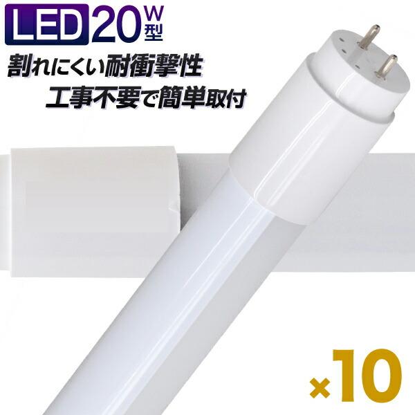LED蛍光灯 10本セット
