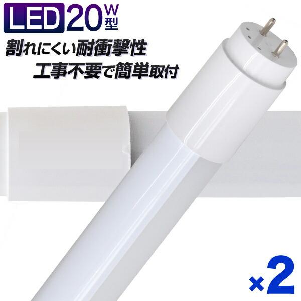 LED蛍光灯 2本セット