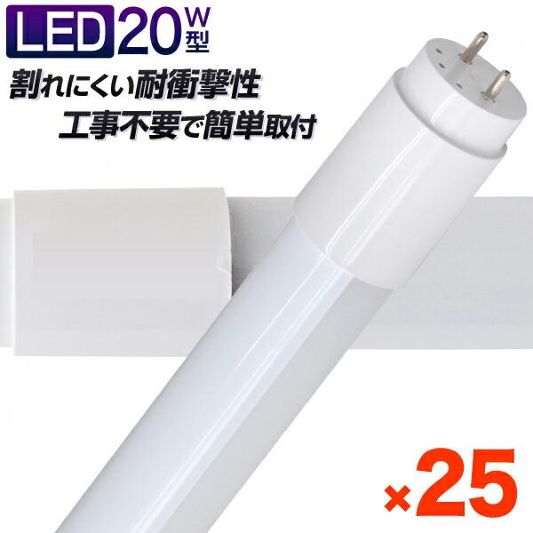 LED蛍光灯 25本セット