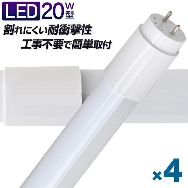 LED蛍光灯4本セット