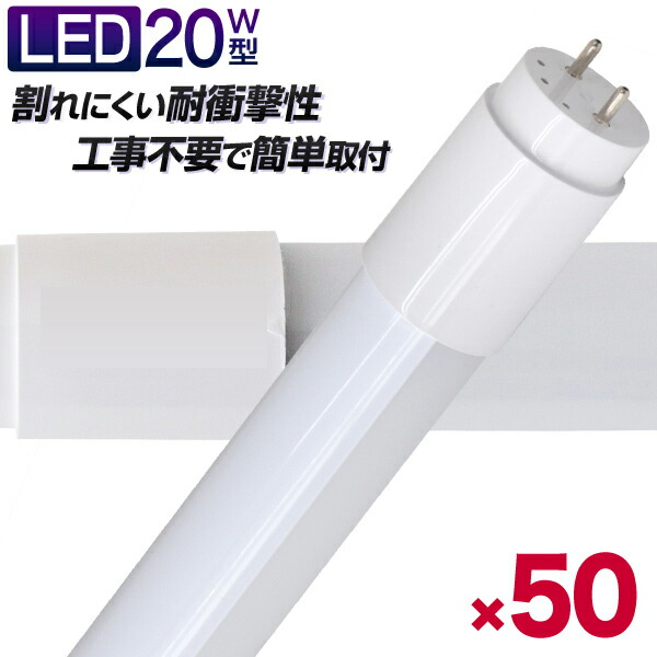 LED蛍光灯 50本セット