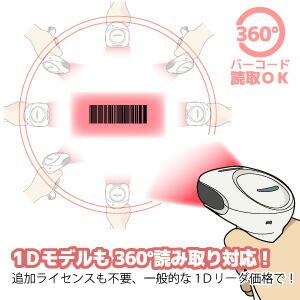 360°読取可能
