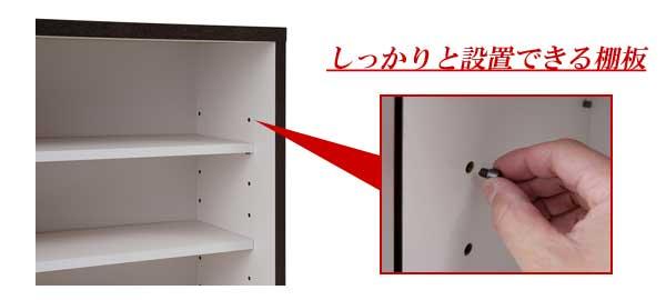しっかりと設置できる棚板
