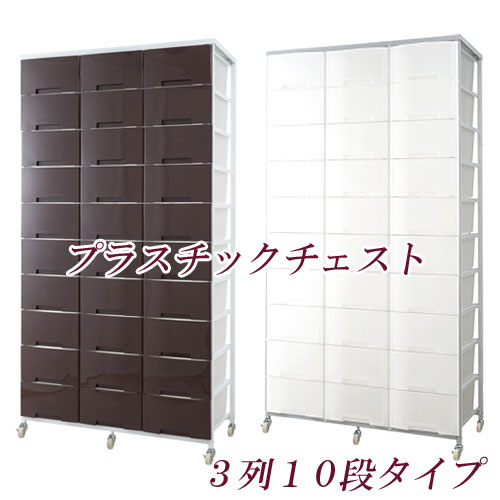 3列×10段