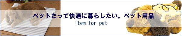 ペット用品