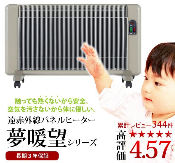 遠赤外線パネルヒーター 夢暖望400型H