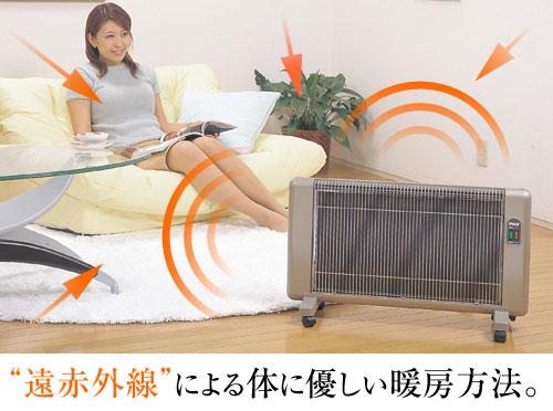 遠赤外線の暖房方法