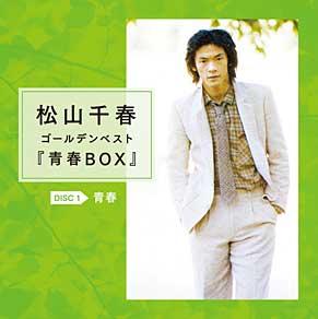 松山千春 ゴールデンベスト 青春BOX 【DISC1】青春