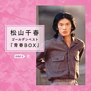 松山千春 ゴールデンベスト 青春BOX 【DISC2】恋