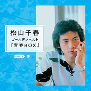 松山千春 ゴールデンベスト 青春BOX 【DISC3】夢