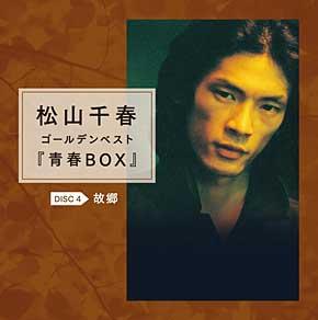 松山千春 ゴールデンベスト 青春BOX 【DISC4】故郷