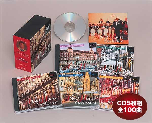 アルフレッド・ハウゼの世界 CD5枚組 VCS-1085