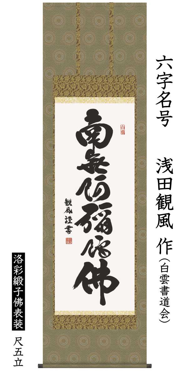 六字名号/浅田観風作