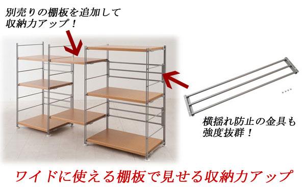 ワイドに使える棚板で見せる収納力アップ